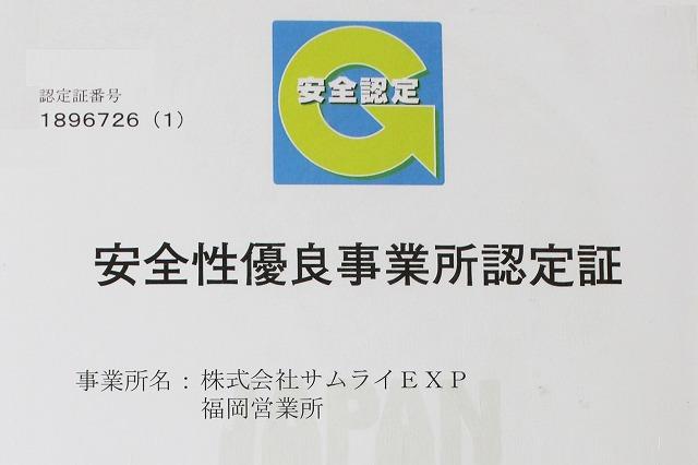 安全運転 認定書 株式会社サムライEXP